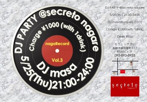 DJパーティ5.25vol.3