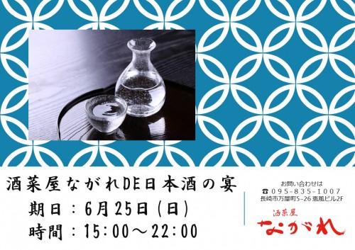 酒菜屋ながれDE日本酒の宴-告知