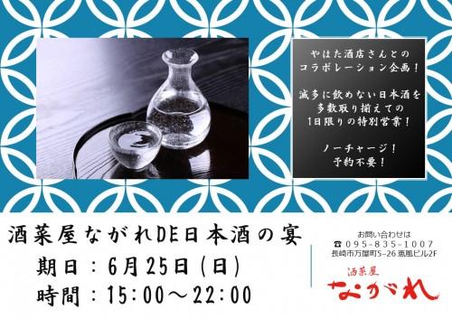 酒菜屋ながれDE日本酒の宴ー本稿
